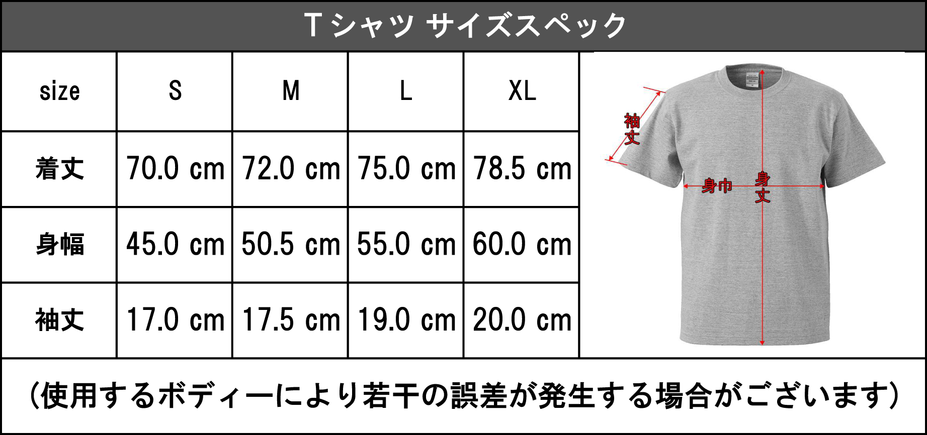 Tシャツ サイズスペック