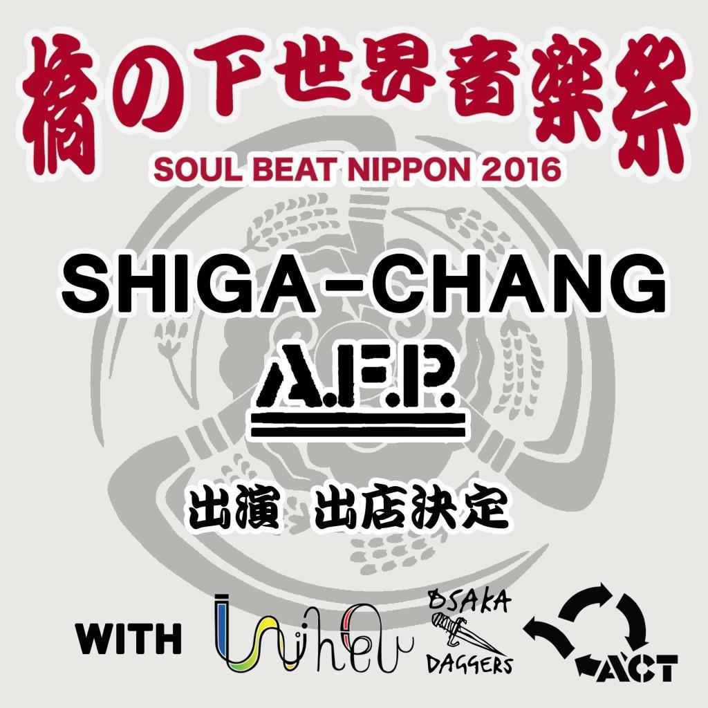 橋の下世界音楽祭 SOUL BEAT NIPPON 2016 -AFP SHIGA-CHANG&ACT 出演・出展決定-