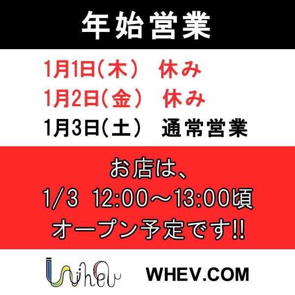WHEV(店舗&通販)年始営業