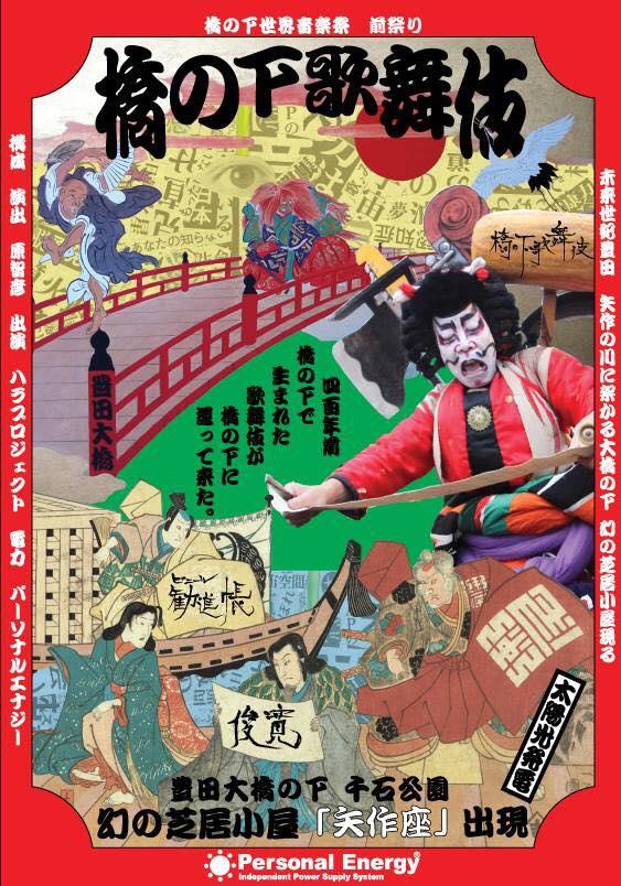 橋の下歌舞伎(橋の下世界音楽祭前祭り) 5/22~5/24
