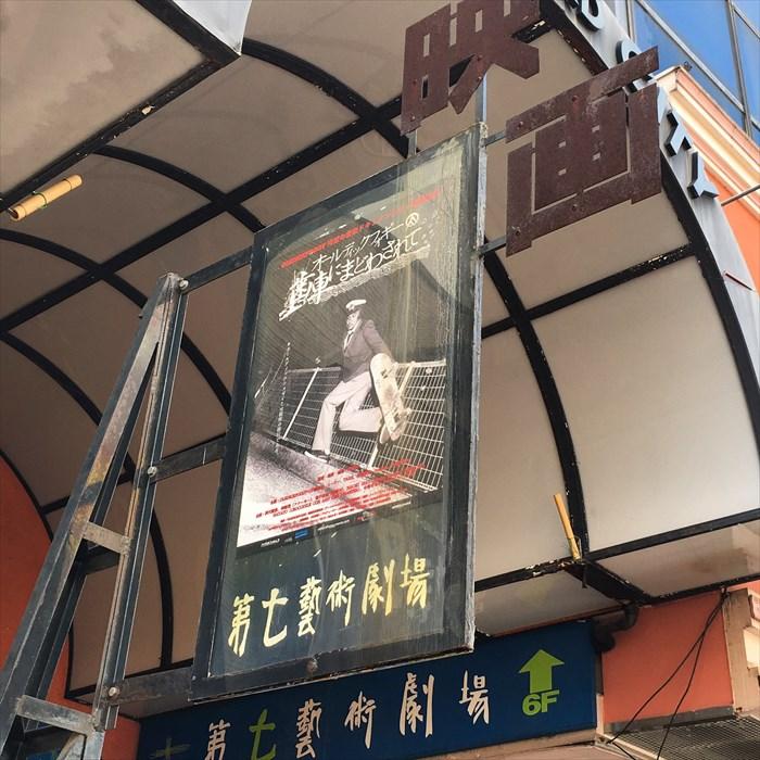 OLEDICKFOGGYドキュメンタリー映画『歯車にまどわされて』の大阪舞台挨拶