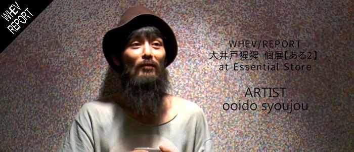 WHEV/REPORT 大井戸猩猩 -あ