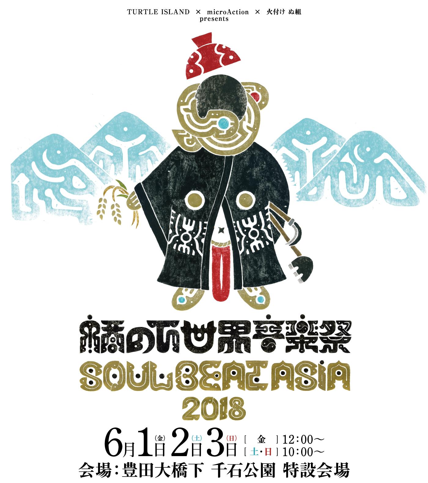 橋の下世界音楽祭2018