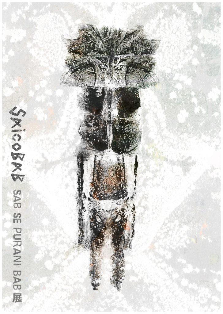 『SAB SE PURANI BAB 展』SAICOBAB&大井戸猩猩