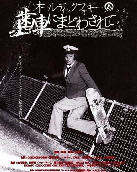 映画『オールディックフォギー / 歯車にまどわされて』