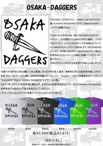 osaka-daggers