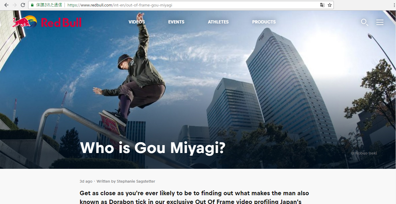REDBULL PRESENTS [WHO IS GOU MIYAGI?]