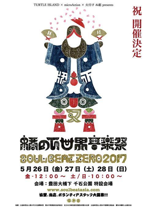 橋の下世界音楽祭 SOUL BEAT ZERO 2017