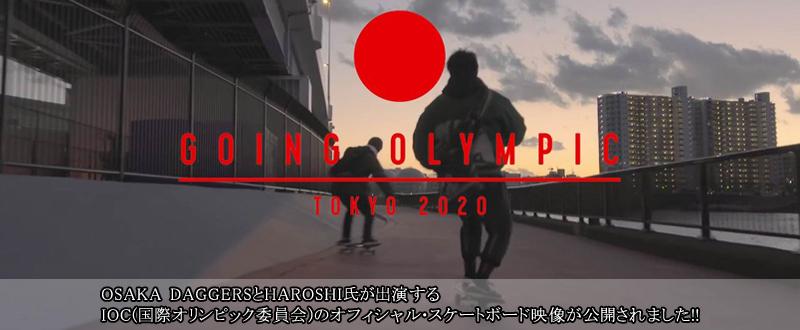 OSAKA DAGGERSとHAROSHI氏が出演するIOC(国際オリンピック委員会)のオフィシャル・スケートボード映像が公開されました!!